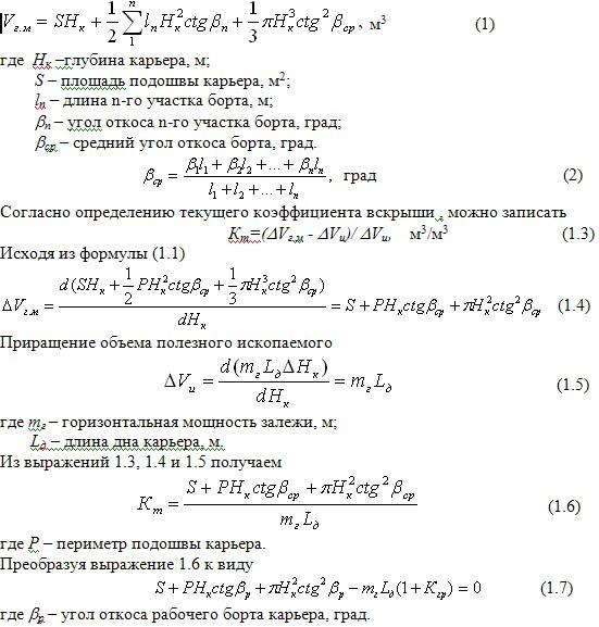 формула производительности работ карьера.