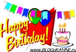 блог о камне день рождения