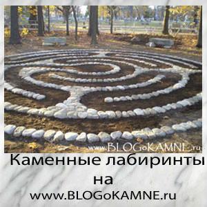 лабиринты из камня