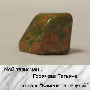 камень талисман