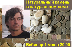 семинар обработка камня