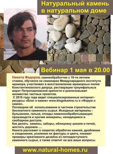 семинар по камнеобработке