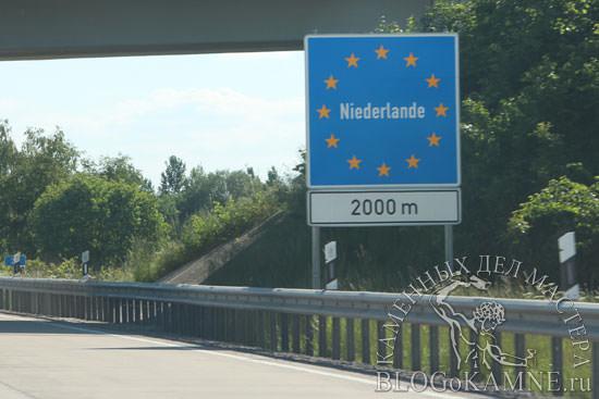 граница нидерланды