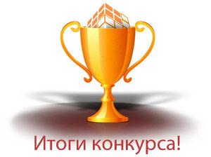 Итоги конкурса кроссвордов