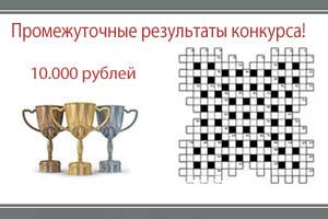 конкурс кроссвордов на блог о камне