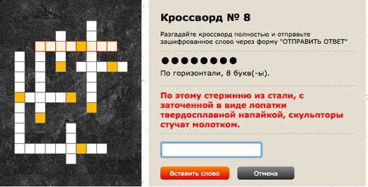 конкурс кроссвордов на блоге