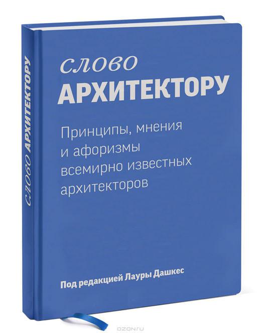 слово архитектору книга