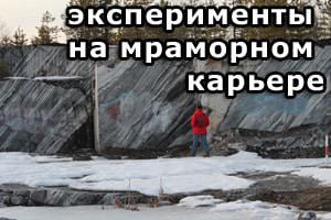 карьер рускеала